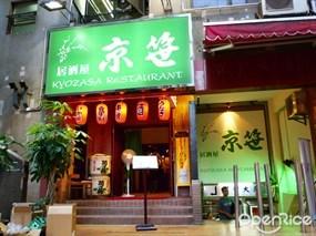 Kyozasa Restaurant