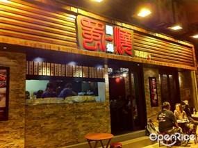 Sichuan BBQ Restaurant