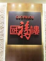 Guo Fu Lou